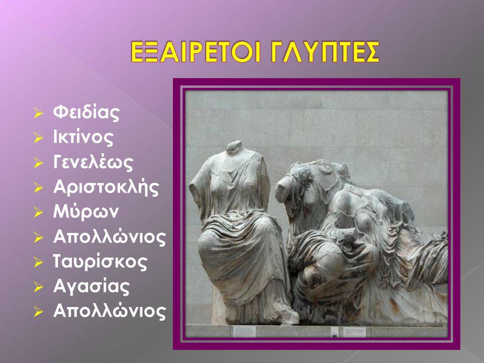 EΞΑΙΡΕΤΟΙ ΓΛΥΠΤΕΣ Φειδίας Ικτίνος Γενελέως Αριστοκλής Μύρων Απολλώνιος
