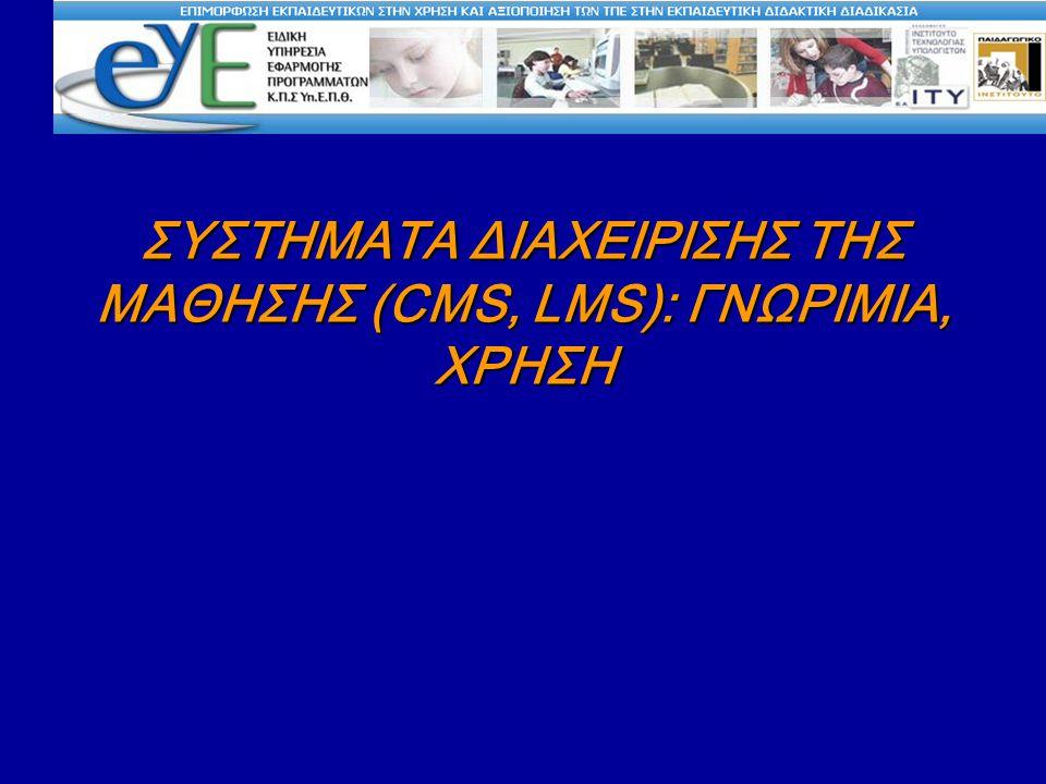 ΣΥΣΤΗΜΑΤΑ ΔΙΑΧΕΙΡΙΣΗΣ ΤΗΣ ΜΑΘΗΣΗΣ (CMS, LMS): ΓΝΩΡΙΜΙΑ, ΧΡΗΣΗ