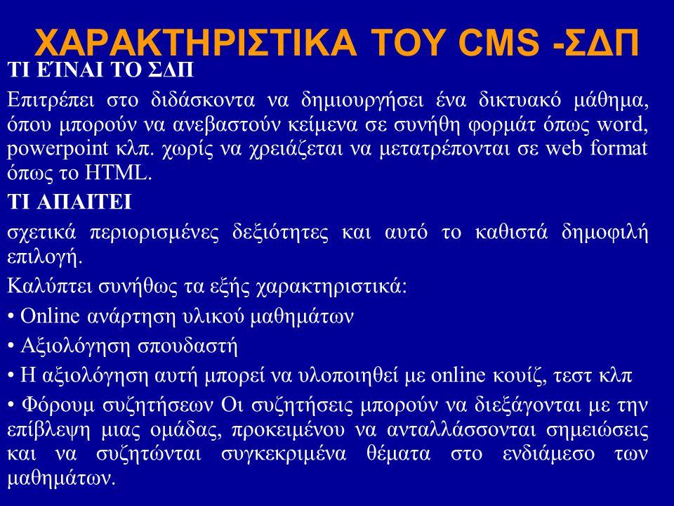 ΧΑΡΑΚΤΗΡΙΣΤΙΚΑ ΤΟΥ CMS -ΣΔΠ