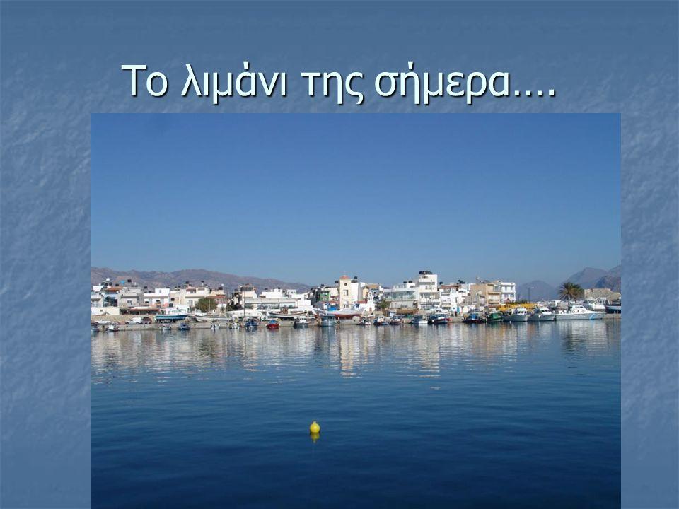 Το λιμάνι της σήμερα….