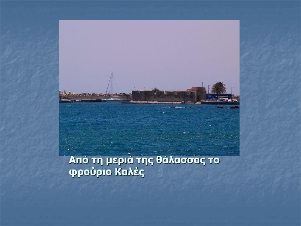 Από τη μεριά της θάλασσας το φρούριο Καλές