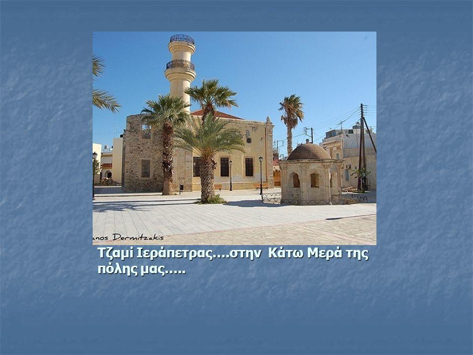 Τζαμί Ιεράπετρας….στην Κάτω Μερά της πόλης μας…..