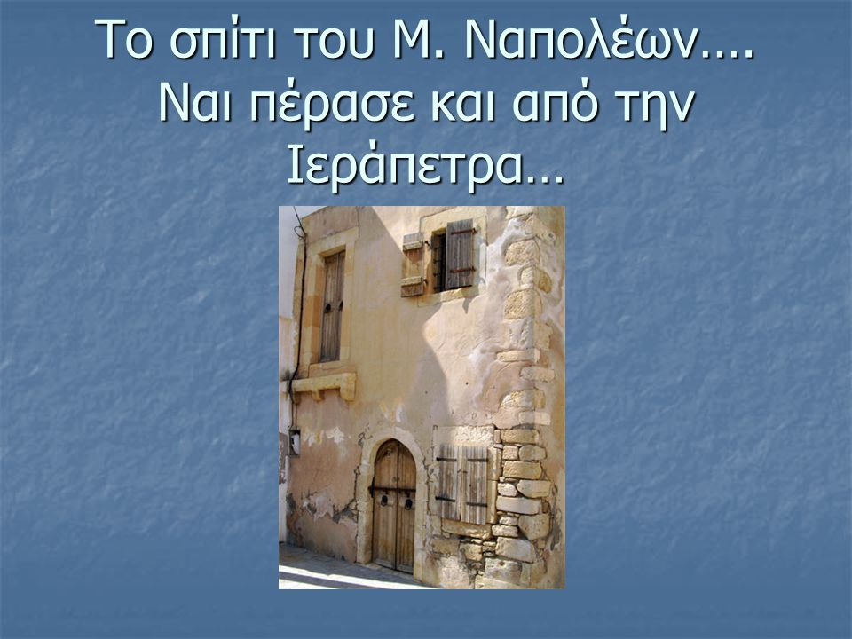 Το σπίτι του Μ. Ναπολέων…. Ναι πέρασε και από την Ιεράπετρα…