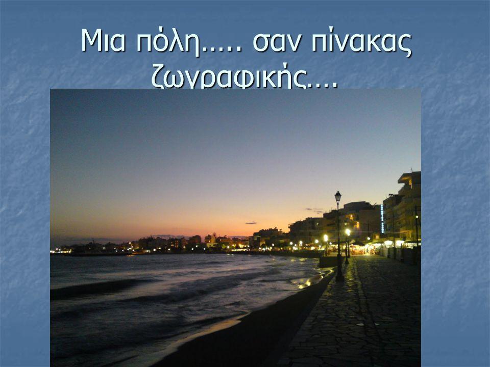 Μια πόλη….. σαν πίνακας ζωγραφικής….
