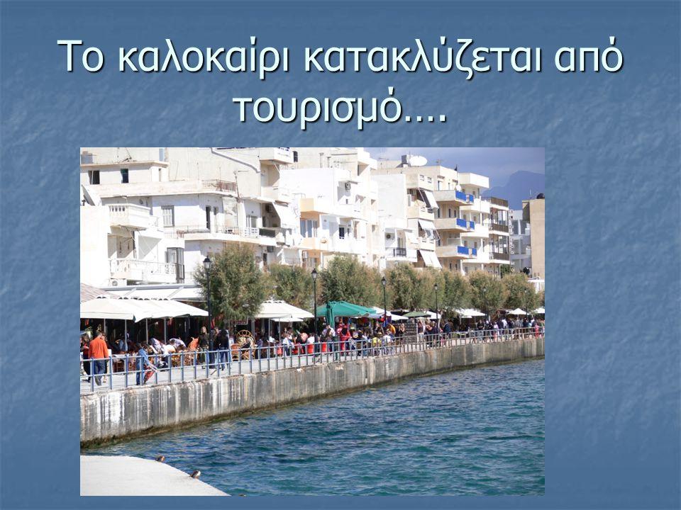 Το καλοκαίρι κατακλύζεται από τουρισμό….