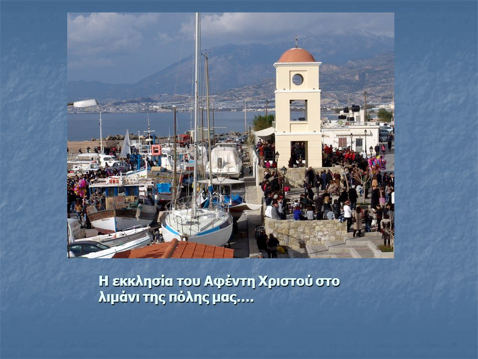 Η εκκλησία του Αφέντη Χριστού στο λιμάνι της πόλης μας….
