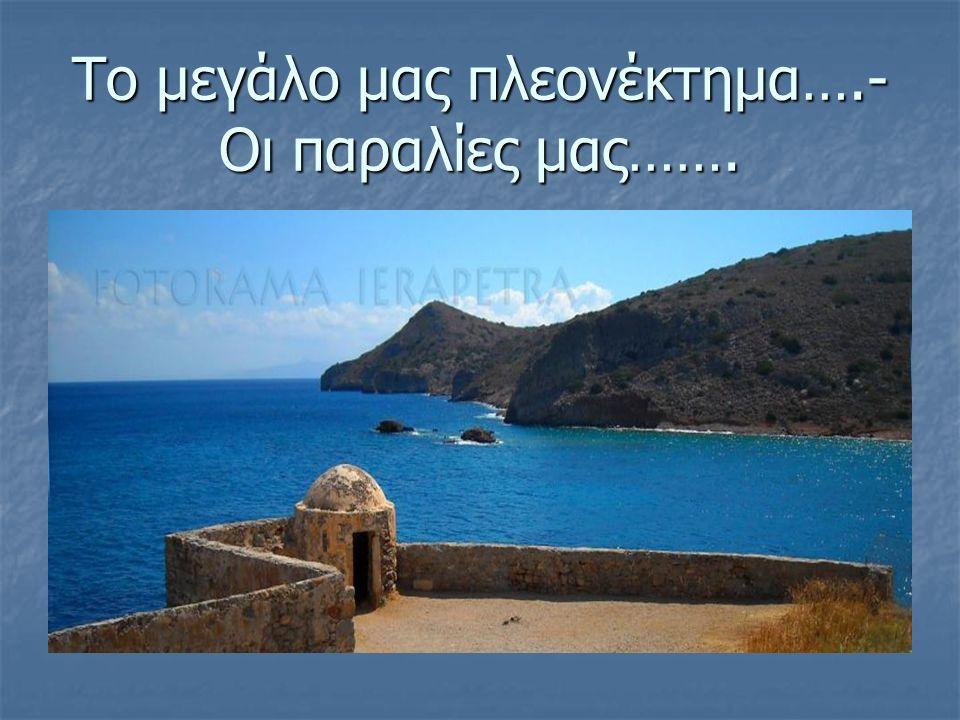 Το μεγάλο μας πλεονέκτημα….-Οι παραλίες μας…….