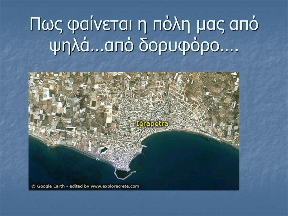 Πως φαίνεται η πόλη μας από ψηλά…από δορυφόρο….