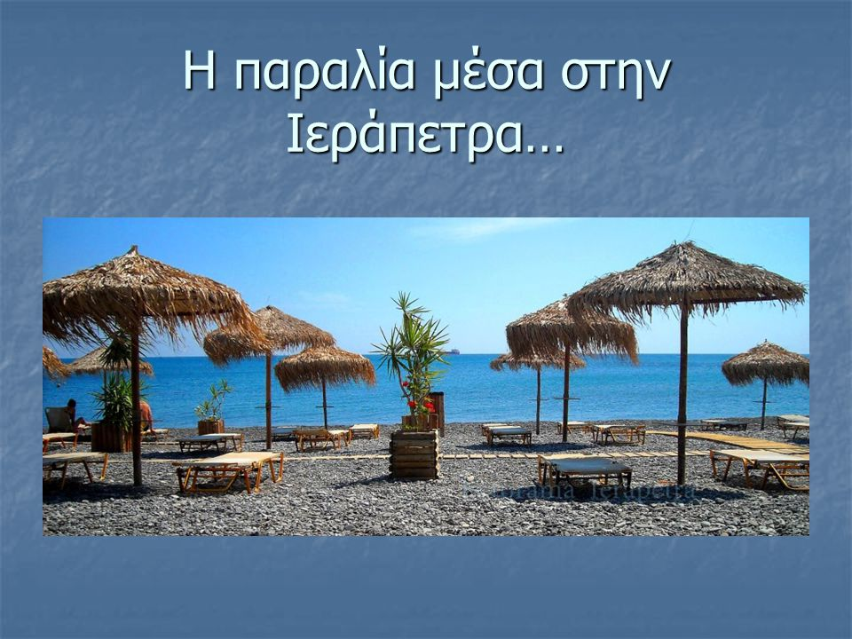 Η παραλία μέσα στην Ιεράπετρα…