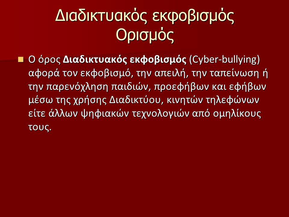 Διαδικτυακός εκφοβισμός Ορισμός