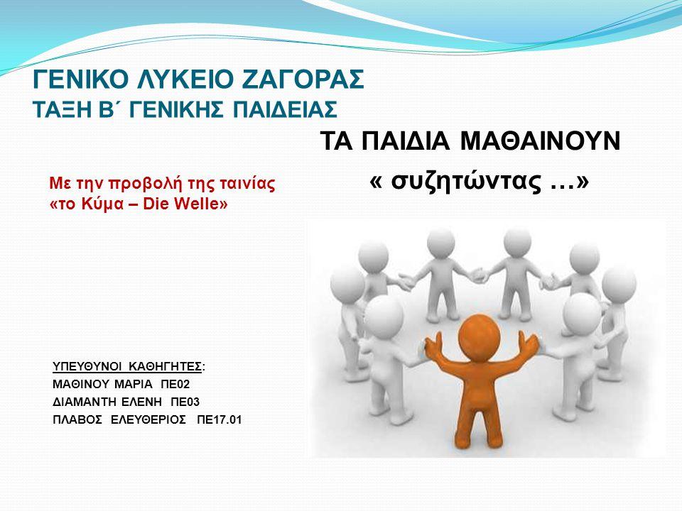 ΓΕΝΙΚΟ ΛΥΚΕΙΟ ΖΑΓΟΡΑΣ ΤΑΞΗ Β΄ ΓΕΝΙΚΗΣ ΠΑΙΔΕΙΑΣ
