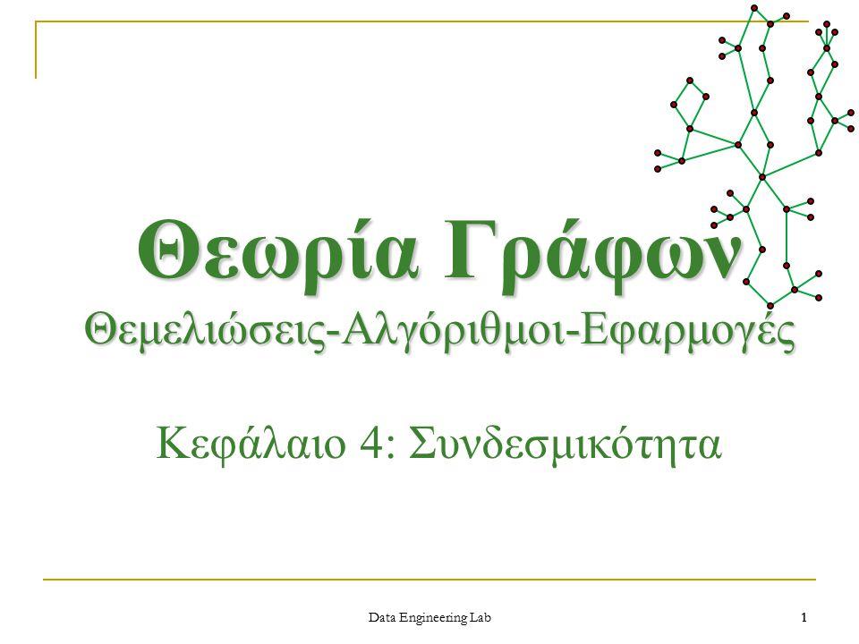 Θεωρία Γράφων Θεμελιώσεις-Αλγόριθμοι-Εφαρμογές Κεφάλαιο 4: Συνδεσμικότητα