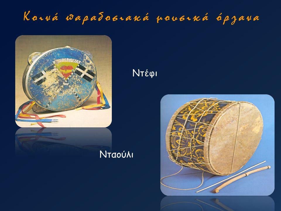 Κοινά παραδοσιακά μουσικά όργανα