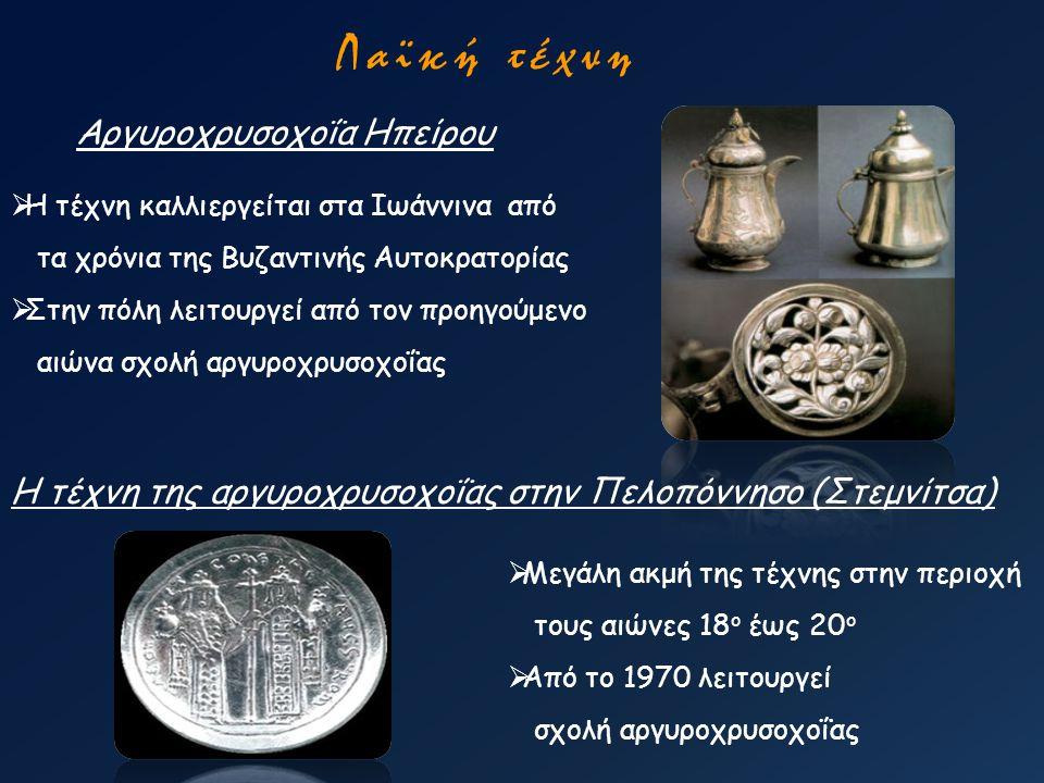Λαϊκή τέχνη Αργυροχρυσοχοΐα Ηπείρου