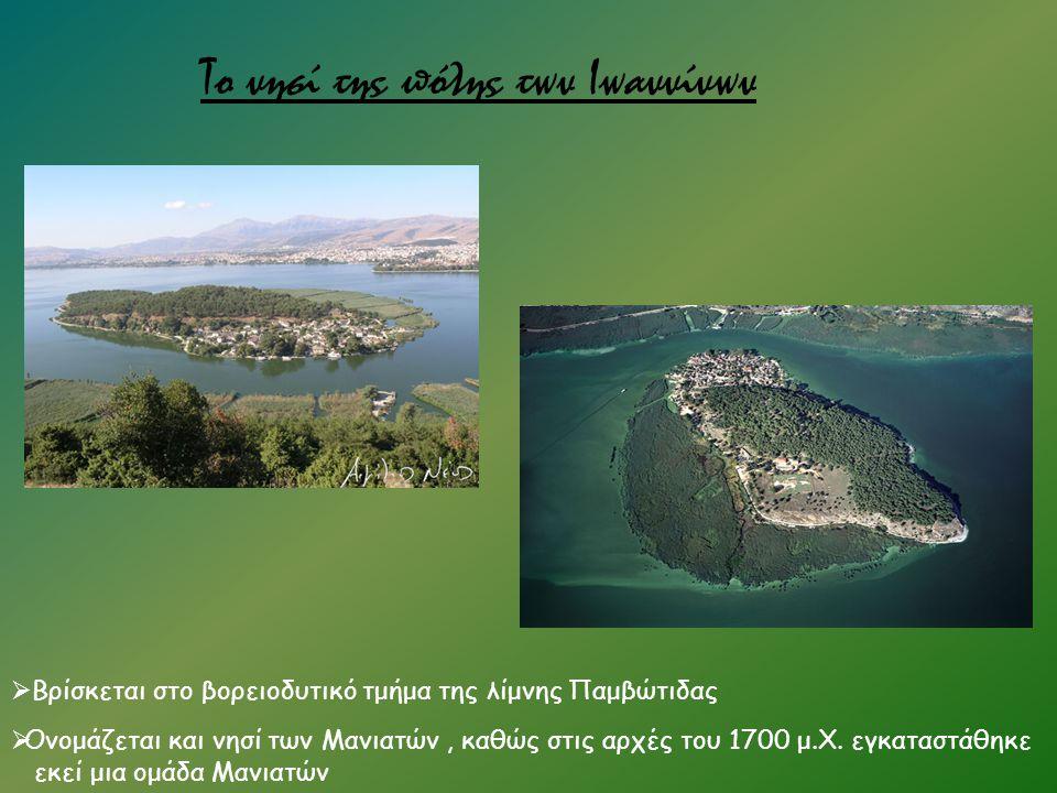 Το νησί της πόλης των Ιωαννίνων