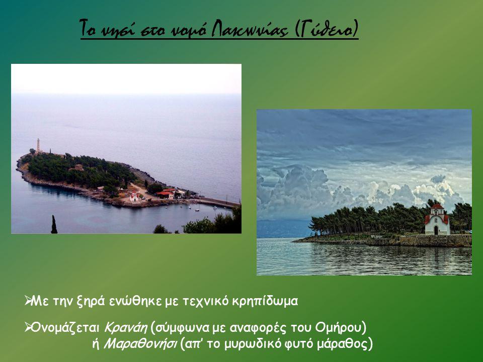 Το νησί στο νομό Λακωνίας (Γύθειο)