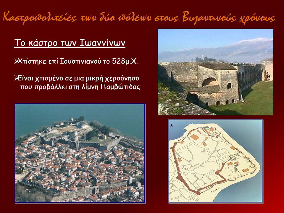 Καστροπολιτείες των δύο πόλεων στους Βυζαντινούς χρόνους