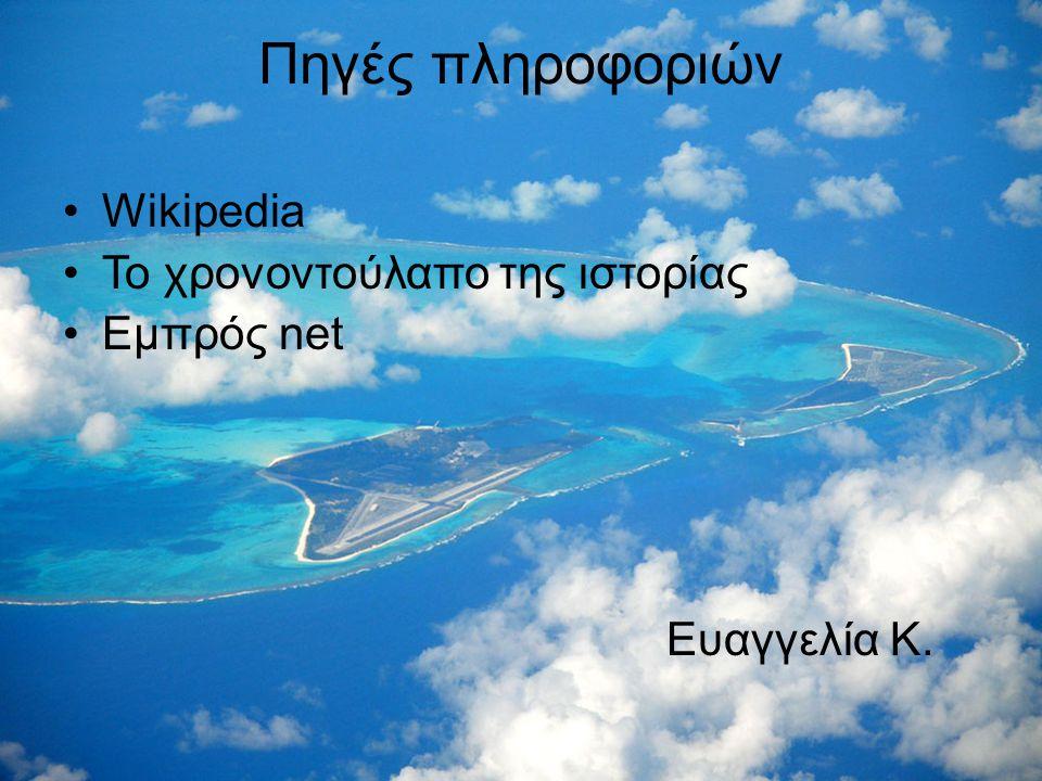 Πηγές πληροφοριών Wikipedia Το χρονοντούλαπο της ιστορίας Εμπρός net