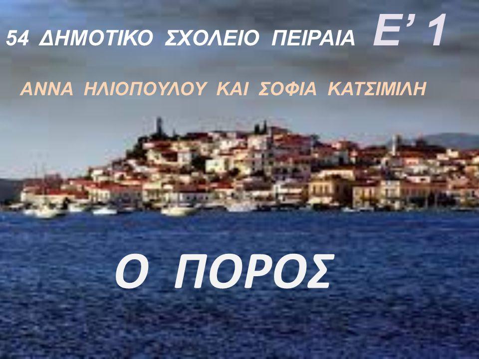 Ο ΠΟΡΟΣ Ε' 1 54 ΔΗΜΟΤΙΚΟ ΣΧΟΛΕΙΟ ΠΕΙΡΑΙΑ