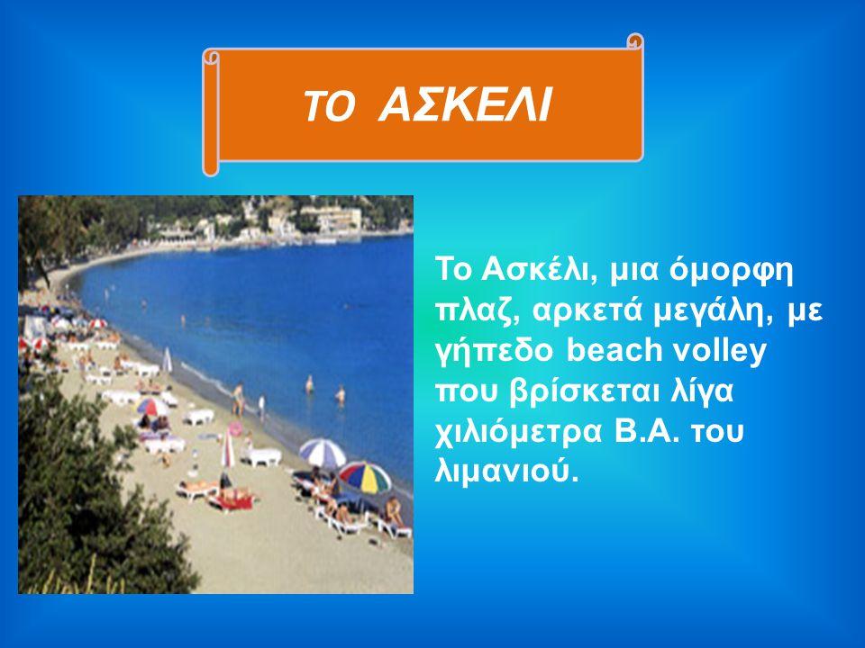 ΤΟ ΑΣΚΕΛΙ Το Ασκέλι, μια όμορφη πλαζ, αρκετά μεγάλη, με γήπεδο beach volley που βρίσκεται λίγα χιλιόμετρα Β.Α.