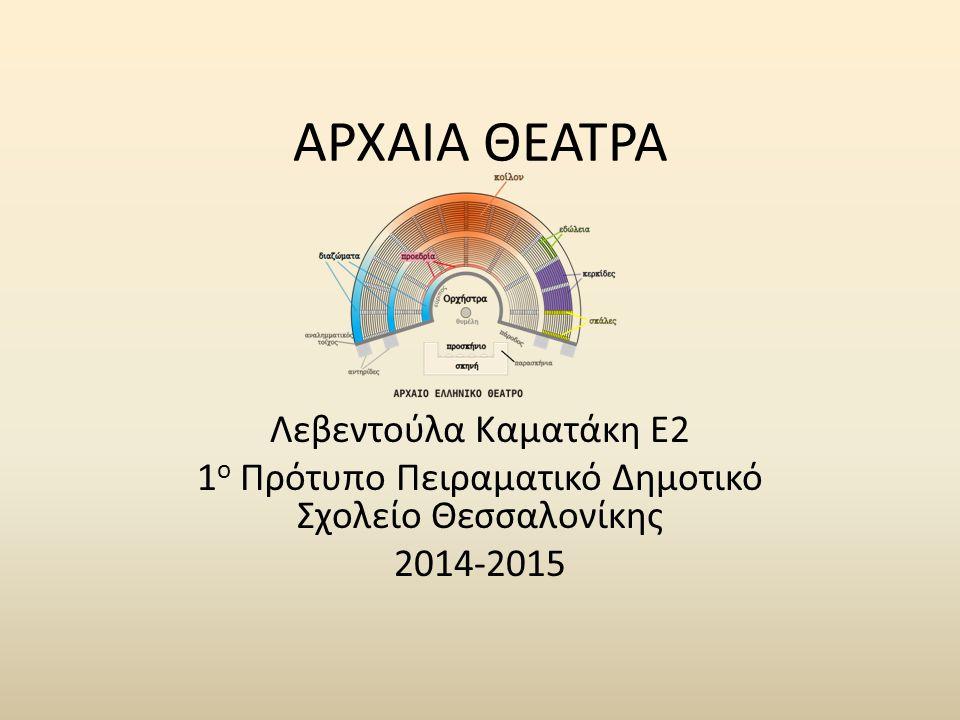 1ο Πρότυπο Πειραματικό Δημοτικό Σχολείο Θεσσαλονίκης