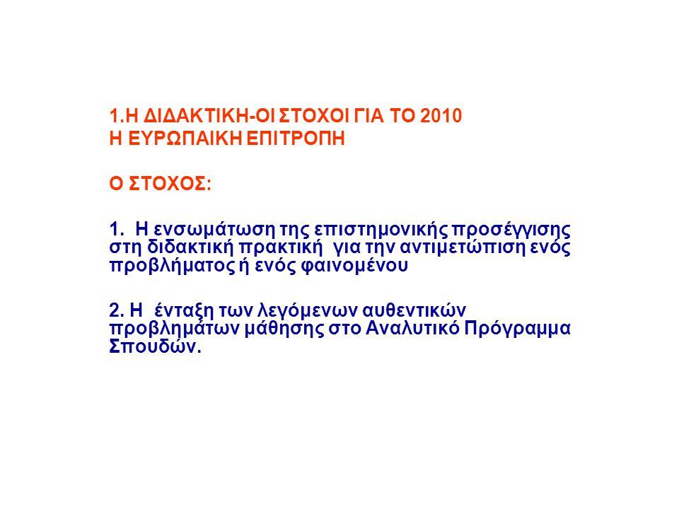 1.Η ΔΙΔΑΚΤΙΚΗ-ΟΙ ΣΤΟΧΟΙ ΓΙΑ ΤΟ 2010