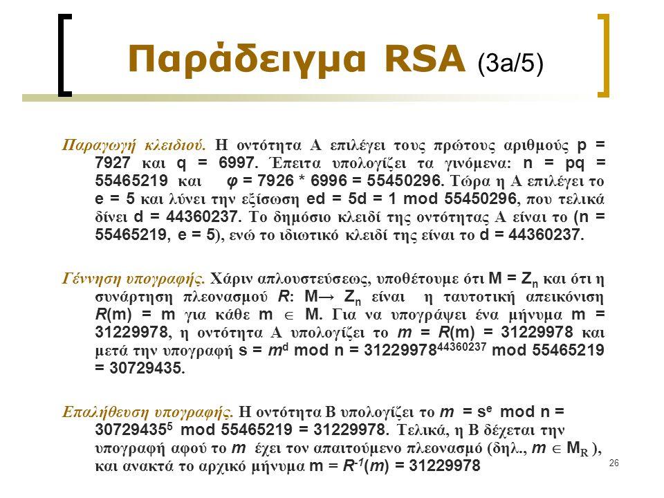Παράδειγμα RSA (3a/5)