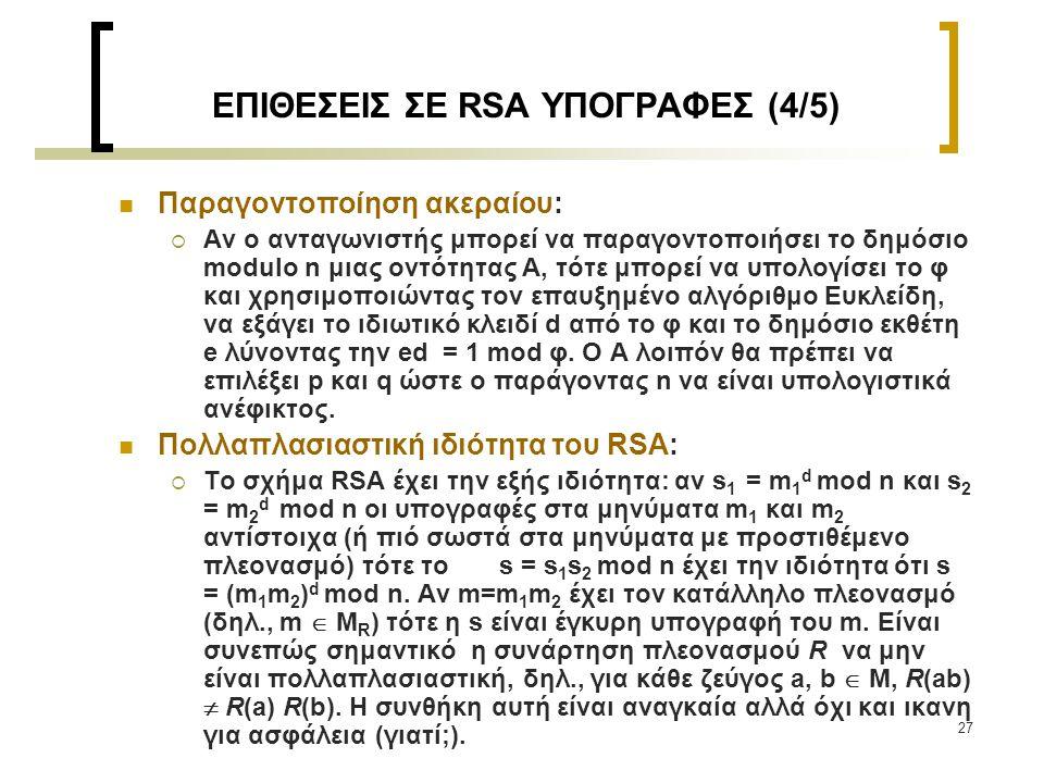 ΕΠΙΘΕΣΕΙΣ ΣΕ RSA ΥΠΟΓΡΑΦΕΣ (4/5)