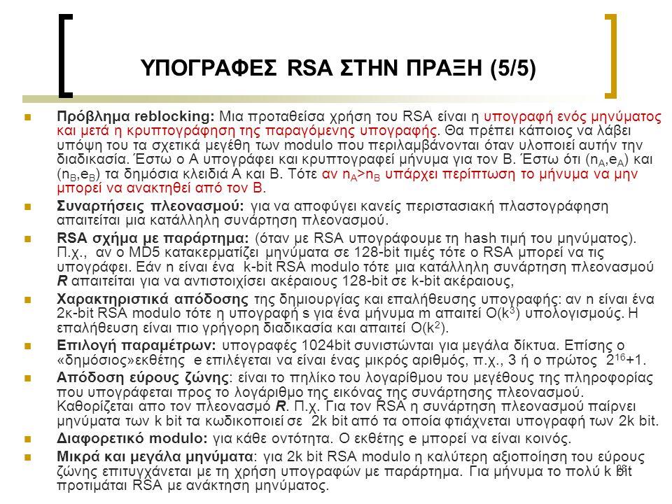 ΥΠΟΓΡΑΦΕΣ RSA ΣΤΗΝ ΠΡΑΞΗ (5/5)