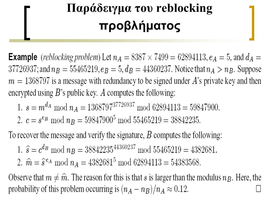 Παράδειγμα του reblocking προβλήματος