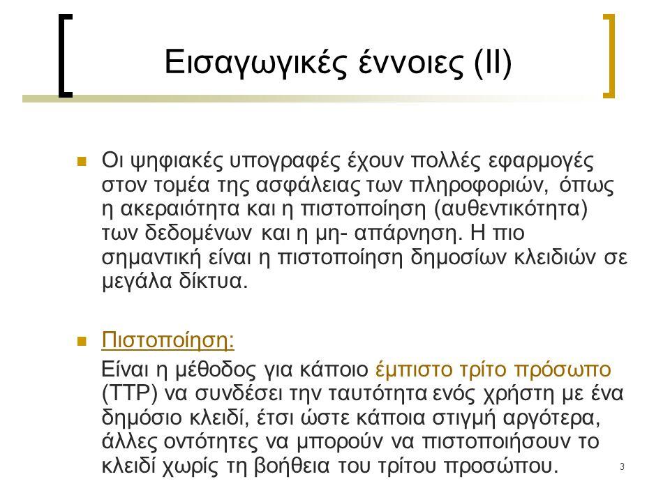 Εισαγωγικές έννοιες (ΙΙ)