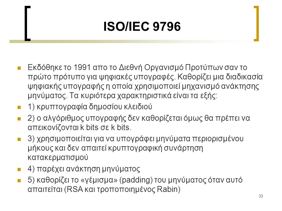 ISO/IEC 9796
