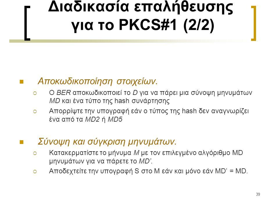 Διαδικασία επαλήθευσης για το PKCS#1 (2/2)