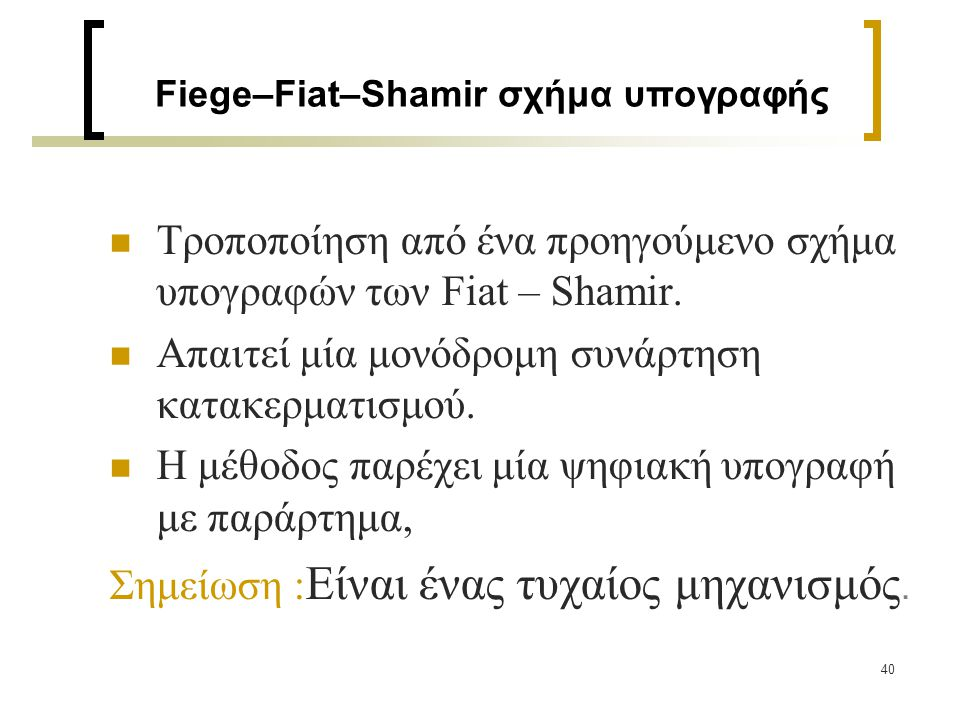 Fiege–Fiat–Shamir σχήμα υπογραφής