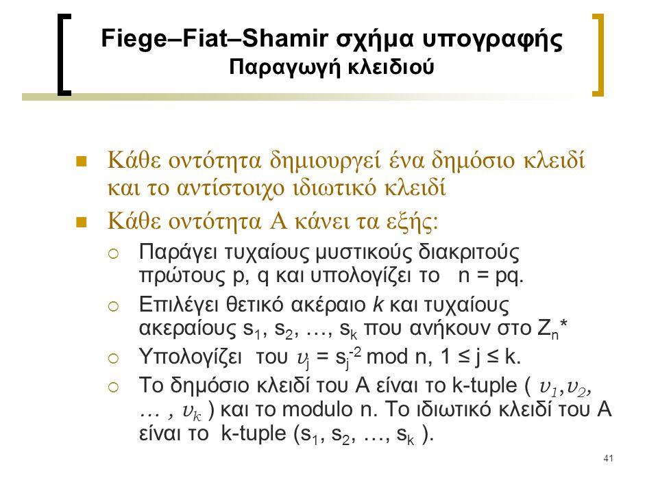 Fiege–Fiat–Shamir σχήμα υπογραφής Παραγωγή κλειδιού