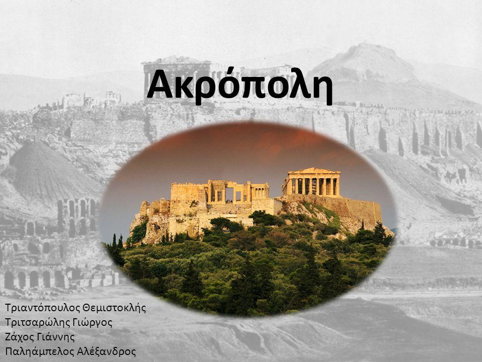 Ακρόπολη Τριαντόπουλος Θεμιστοκλής Τριτσαρώλης Γιώργος Ζάχος Γιάννης