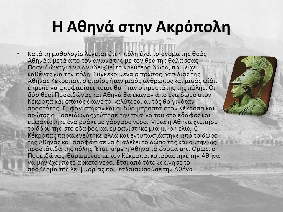 H Αθηνά στην Ακρόπολη