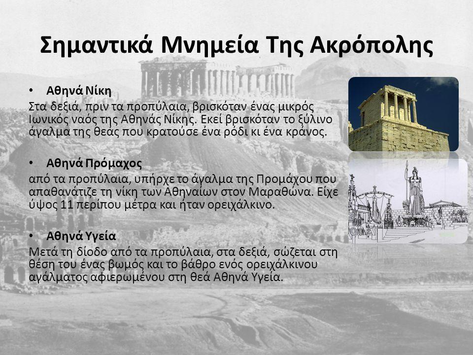 Σημαντικά Μνημεία Της Ακρόπολης