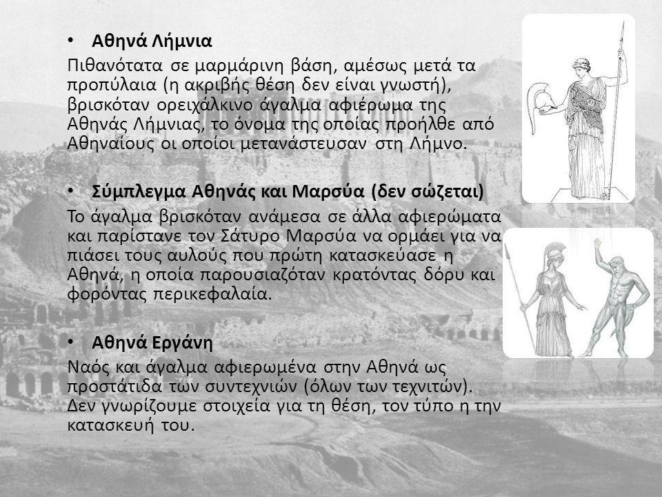 Αθηνά Λήμνια