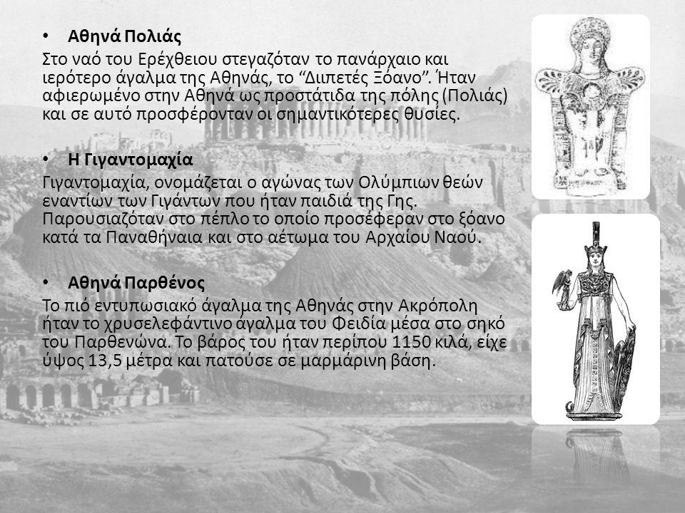 Αθηνά Πολιάς