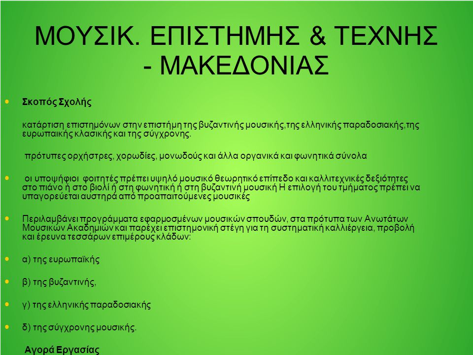 ΜΟΥΣΙΚ. ΕΠΙΣΤΗΜΗΣ & ΤΕΧΝΗΣ - ΜΑΚΕΔΟΝΙΑΣ