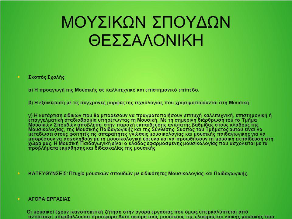 ΜΟΥΣΙΚΩΝ ΣΠΟΥΔΩΝ ΘΕΣΣΑΛΟΝΙΚΗ