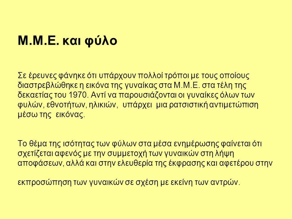 Μ.Μ.Ε.