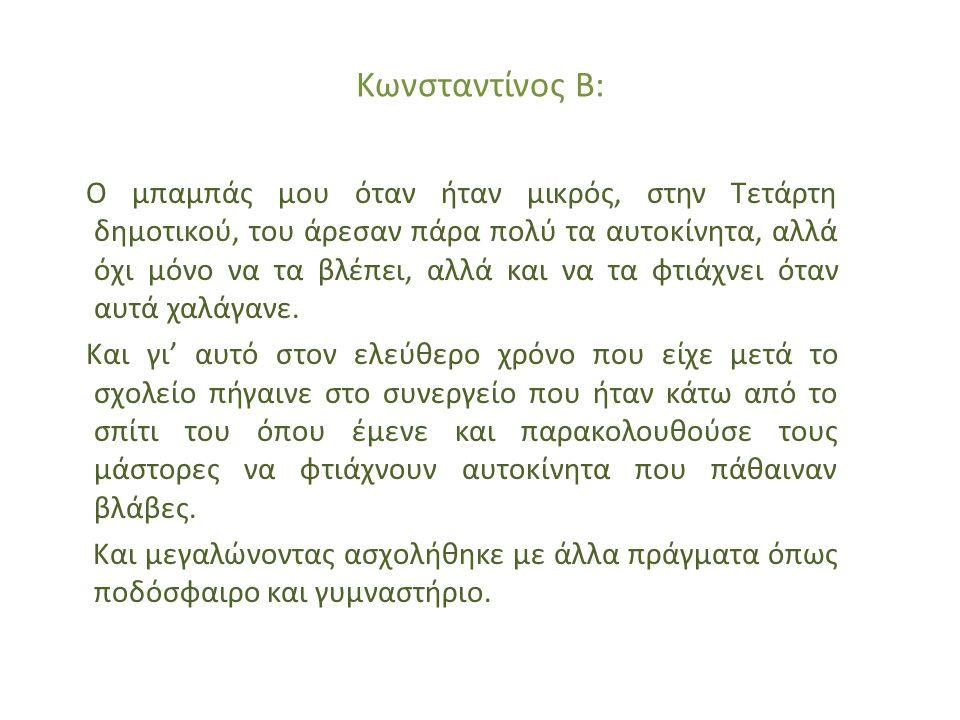 Κωνσταντίνος Β:
