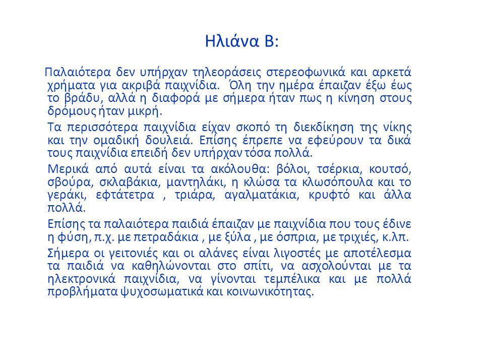 Ηλιάνα Β:
