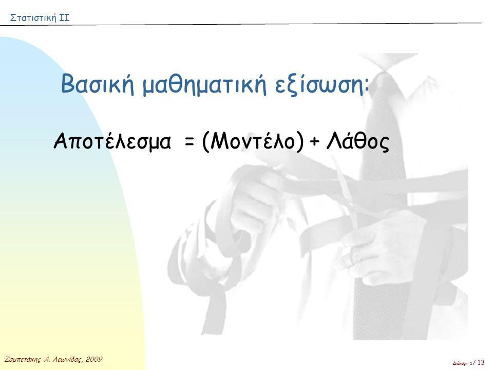 Βασική μαθηματική εξίσωση: