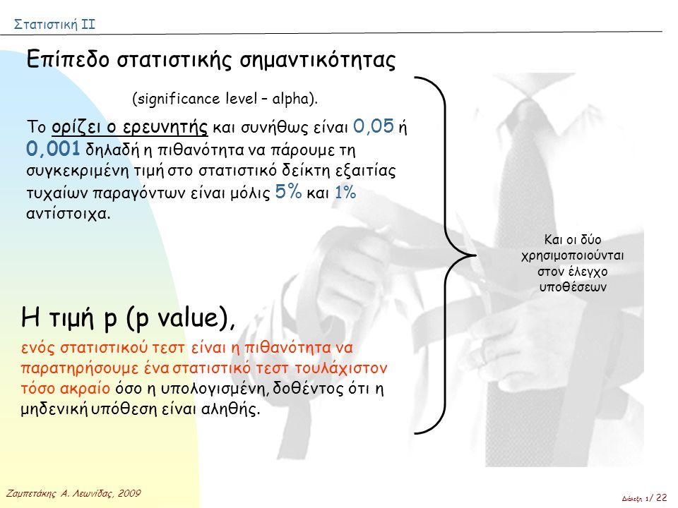 Η τιμή p (p value), Επίπεδο στατιστικής σημαντικότητας