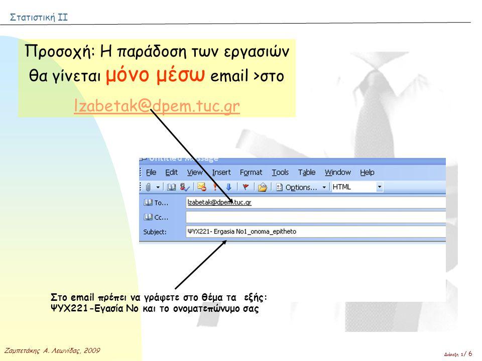 Προσοχή: Η παράδοση των εργασιών θα γίνεται μόνο μέσω email >στο