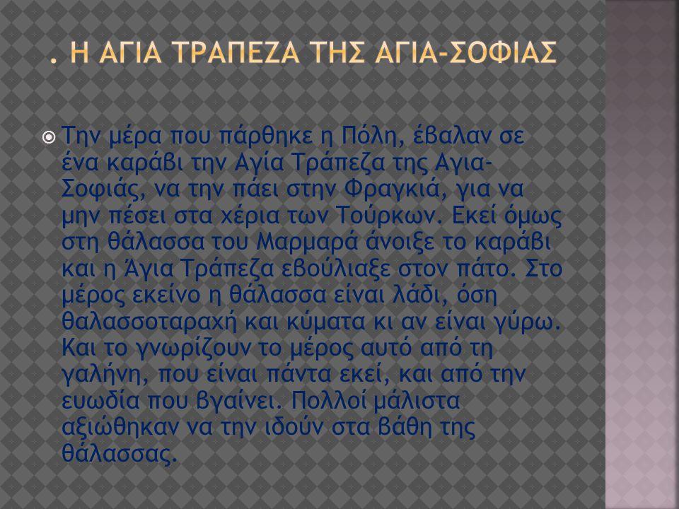 . Η ΑΓΙΑ ΤΡΑΠΕΖΑ ΤΗΣ ΑΓΙΑ-ΣΟΦΙΑΣ