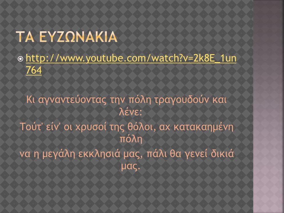 ΤΑ ΕΥΖΩΝΑΚΙΑ http://www.youtube.com/watch v=2k8E_1un 764